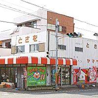 香南市ちゅうにち同盟の店 とさを商店
