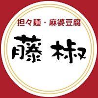 担々麺・麻婆豆腐 藤椒