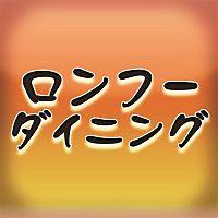 ロンフーダイニング イオンモール橿原店