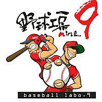 野球工房9