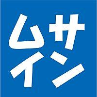 東京武蔵野美術学院