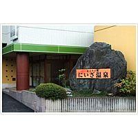 にいざ温泉 埼玉スポーツセンター