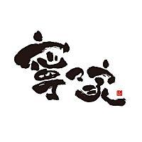 寧々家 会津若松駅前店