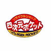 四次元ポケット 五所川原店