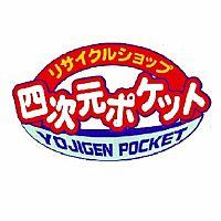 四次元ポケット 黒石店