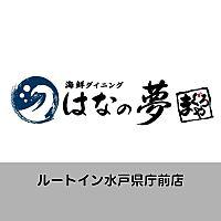 はなの夢 ルートイン水戸県庁前店
