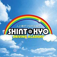 新東京自動車教習所