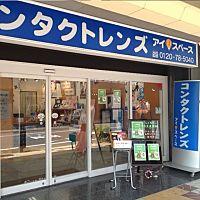 アイスペース 紀伊田辺駅前店