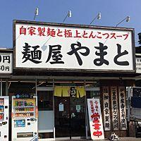 麺屋やまと本店