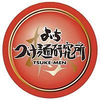 よいちつけ麺研究所 阿左美沼店