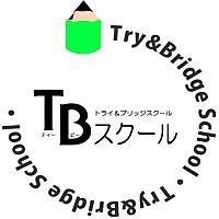 学習塾 T.B.スクール