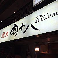肉十八松井山手店