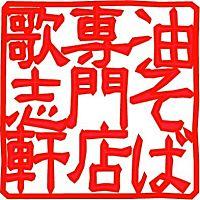 歌志軒 金沢桜田店
