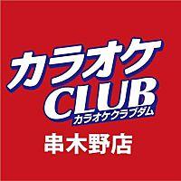 カラオケクラブ 串木野店