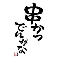 串かつ でんがなイオンモール岡山店