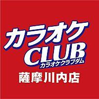 カラオケクラブ薩摩川内店