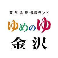 金沢ゆめのゆ