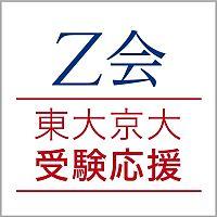 Z会東大京大受験応援
