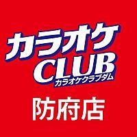 カラオケCLUB DAM 防府店