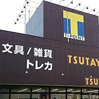 TSUTAYA和泉26号線店