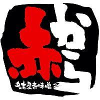 赤から 岐阜羽島店