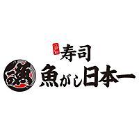 魚がし日本一立喰中野サンモール店