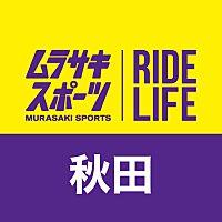 ムラサキスポーツイオンモール秋田店