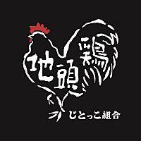 じとっこ組合 木更津駅東口