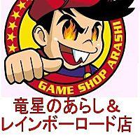 ゲームショップあらし レインボーロード店