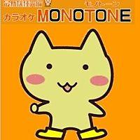 カラオケ モノトーン宝塚店