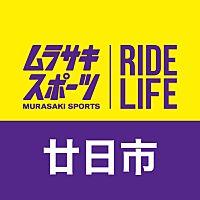 ムラサキスポーツゆめタウン廿日市店