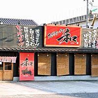 九州ラーメン 和 下松店