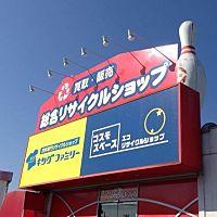 コスモスペース福生店