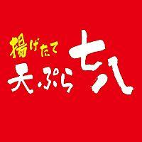 天ぷら七八