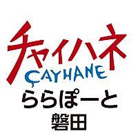 チャイハネ ららぽーと磐田店