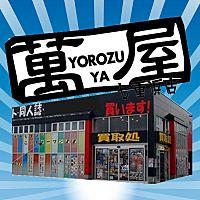 萬屋七重浜店