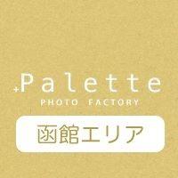 写真工房ぱれっと 函館エリア
