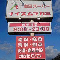 ナイスムラカミ坂店