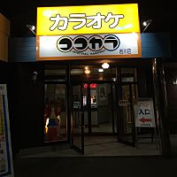 カラオケ ココカラ 岩川店