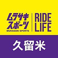 ムラサキスポーツゆめタウン久留米店