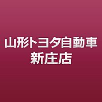 山形トヨタ 新庄店