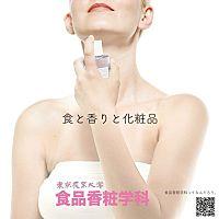 東京農業大学 食品香粧学科