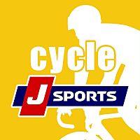 J SPORTS サイクルロードレース