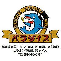 カラオケ倶楽部パラダイス 大牟田店