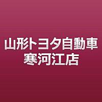 山形トヨタ 寒河江店