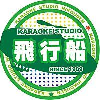 カラオケ飛行船 山室店