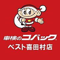 車検のコバック ベスト喜田村店