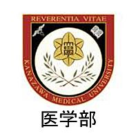 金沢医科大学 医学部