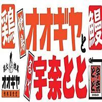 やきとりの扇屋 東生駒店