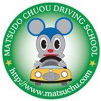 松戸中央自動車学校